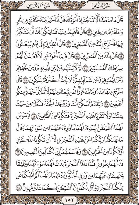 القرآن الكريم مشروع المصحف الإلكتروني بجامعة الملك سعود