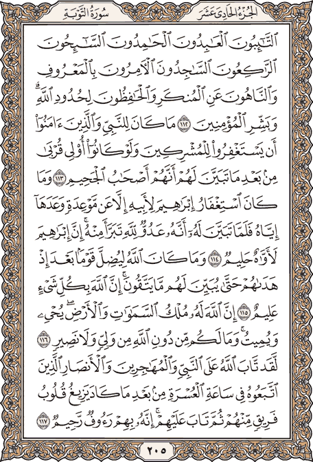 Al Quran - KSU Electronic Moshaf project