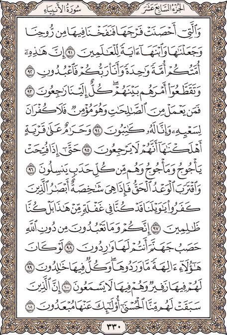 quran 60 hizb