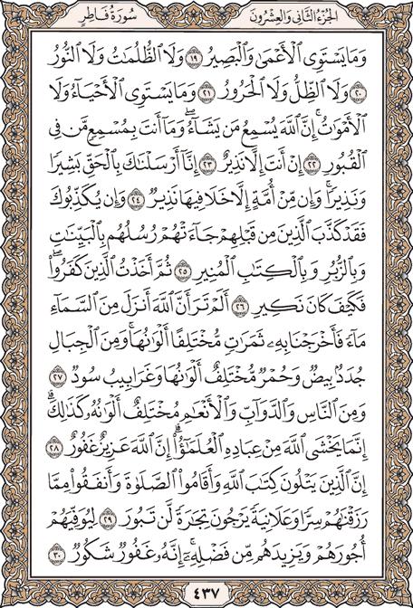نتیجه تصویری برای تفسیر آیات 27 و 28 سوره فاطر