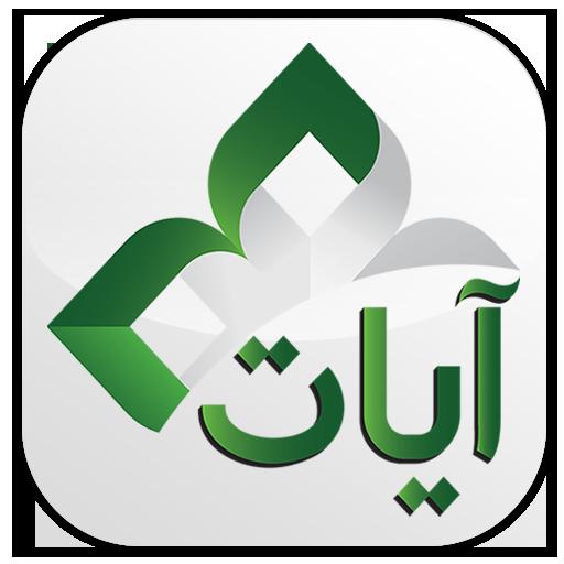 آيــات | Ayat